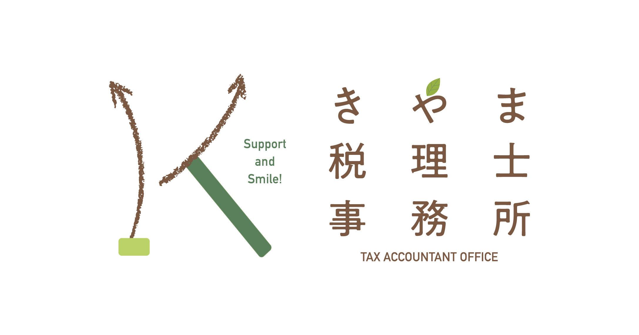 きやま税理士事務所